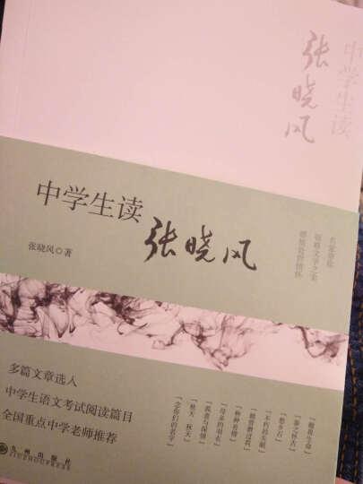 中学生读张晓风 晒单图