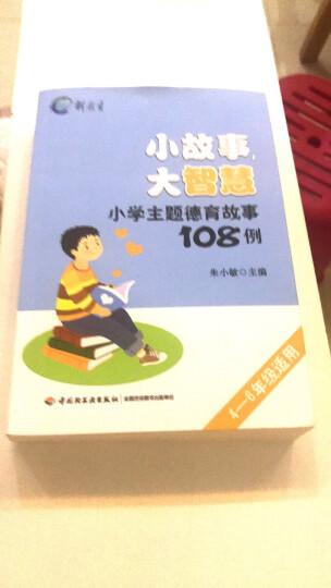 小故事,大智慧:小学主题德育故事108例(4-6年级适用) 晒单图