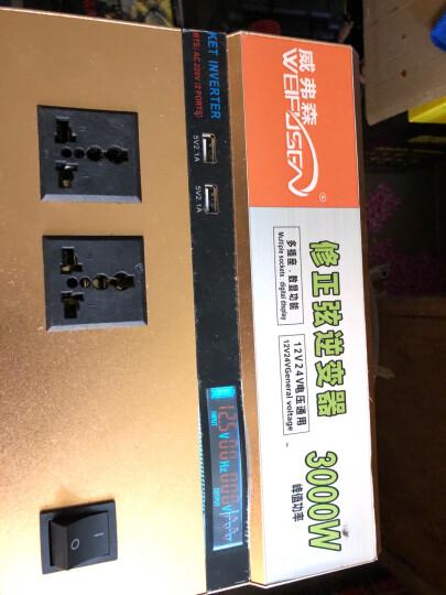威弗森 车载逆变器12V24V通用48V60V转220V 1600W2000W3000W电源转换器 12V24V通用 1000W 晒单图