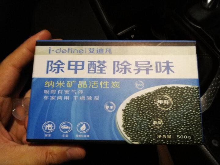 艾迪凡 汽车竹炭包 新车内除味除甲醛去异味活性炭包 车用空气净化去味纳米矿晶碳包250g×2 晒单图