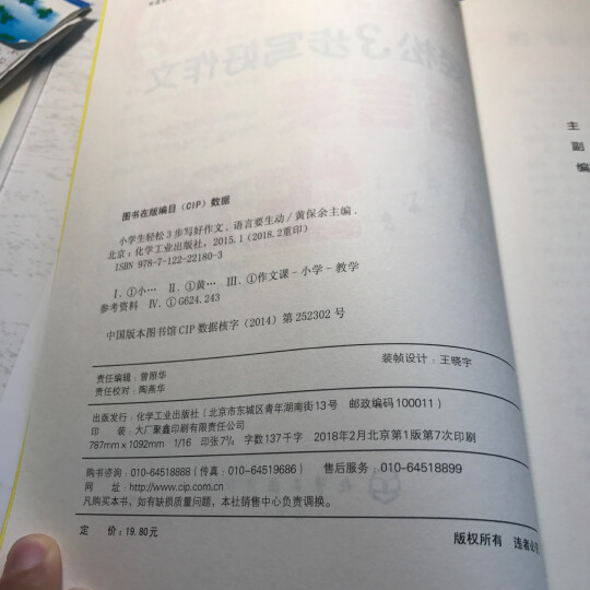 3步轻松写好小学生作文(套装共3册) 晒单图