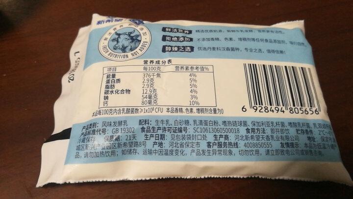 新希望 原态酪乳  原味无添加 100g*10袋 酸奶酸牛奶 晒单图