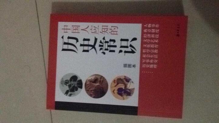 中国人应知的历史常识(插图本) 晒单图