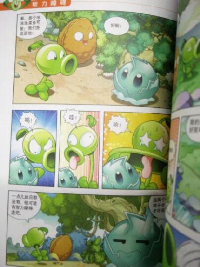 植物大战僵尸2:极品爆笑多格漫画1 晒单图