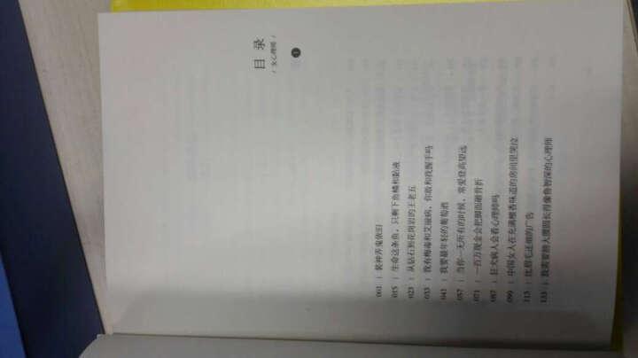 女心理师(套装全2册) 晒单图