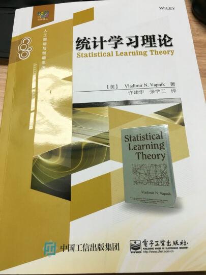 统计学习理论 晒单图