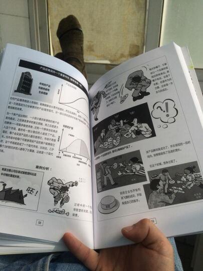 图解营销策划 管理 书籍 晒单图