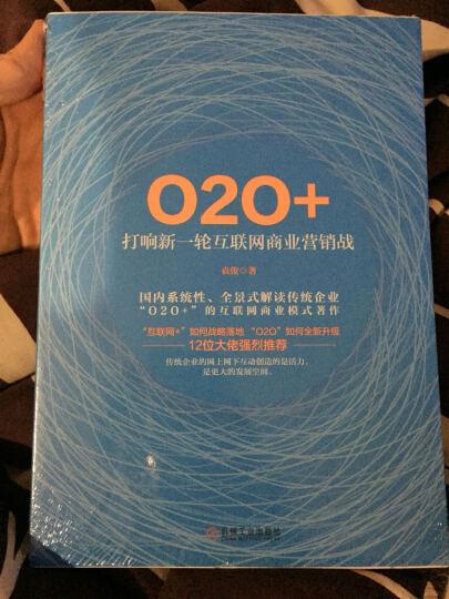 O2O+:打响新一轮互联网商业营销战 晒单图
