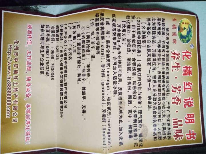 李橘园 化州化橘红 切丝纸盒装 3克X20袋 送礼超体面 新包装 晒单图