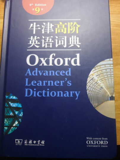 牛津高阶英语词典(第9版) 晒单图