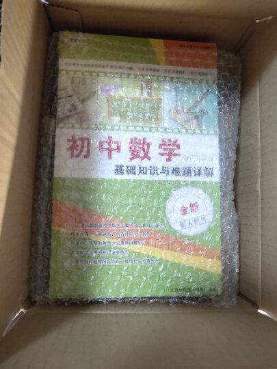 初中数学基础知识与难题详解(适用于1-3年级)(2CD-ROM) 晒单图