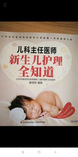 产妇月子护理与产后恢复800问 晒单图