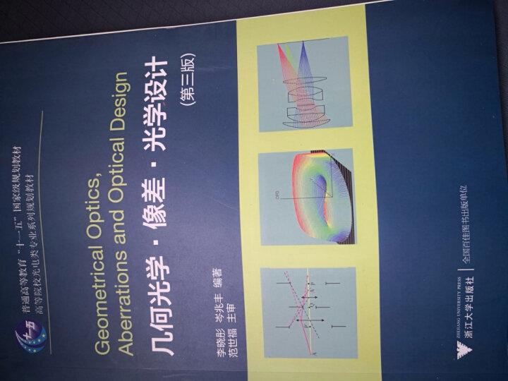 几何光学·像差·光学设计(第3版) 晒单图