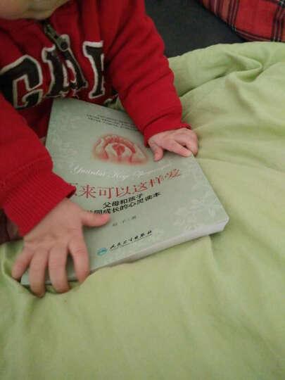 原来可以这样爱:父母和孩子共同成长的心灵读本 晒单图