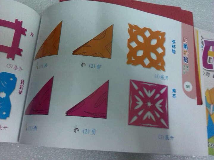 小宝贝快乐童书:剪纸 晒单图