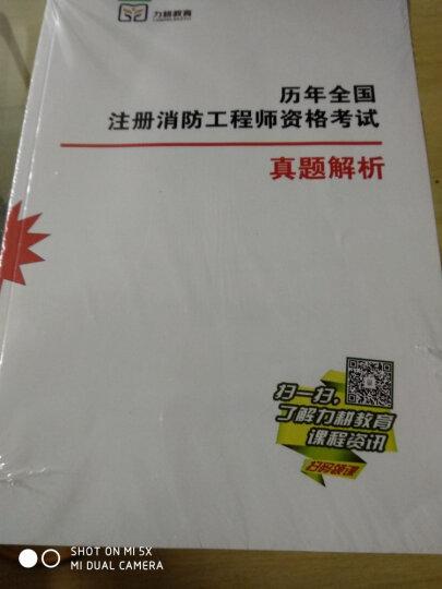 一级注册消防工程师资格考试基础知识一本通 晒单图