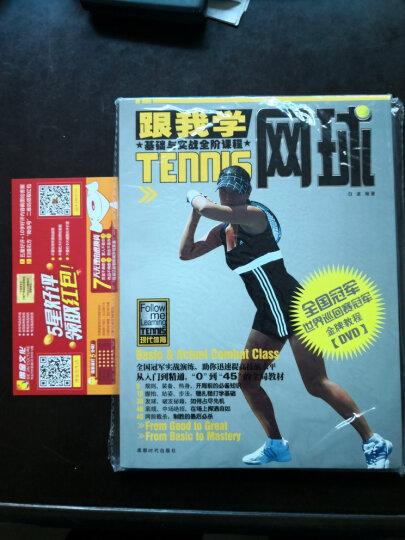 跟我学打网球入门基础训练教学视频自学教程教材书DVD光盘碟片 晒单图