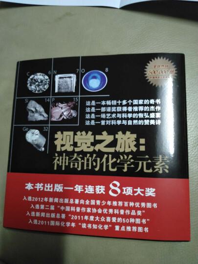疯狂科学+视觉之旅:神奇的化学元素(彩色典藏版 套装共2册) 晒单图