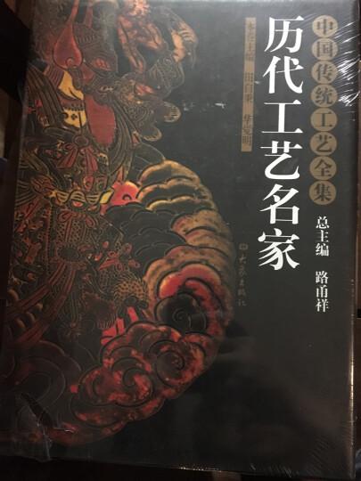 中国传统工艺全集:历代工艺名家 晒单图