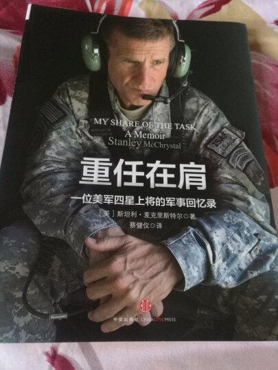 重任在肩:一位美军四星上将的军事回忆录 晒单图