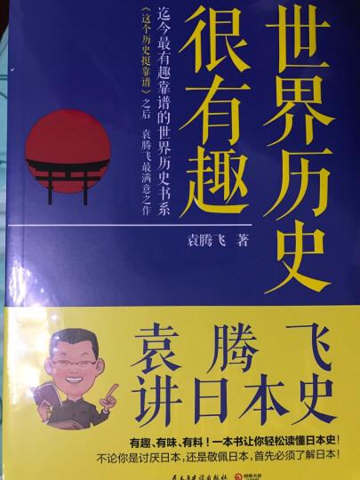 世界历史很有趣 袁腾飞讲美国史+袁腾飞讲日本史 (套装共2册) 晒单图