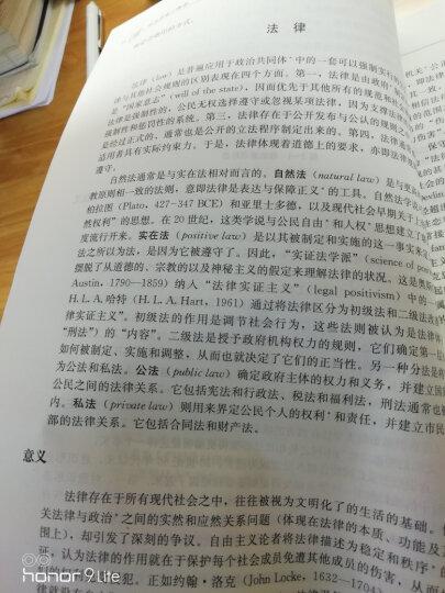 政治学核心概念(国外经典政治学教材) 晒单图