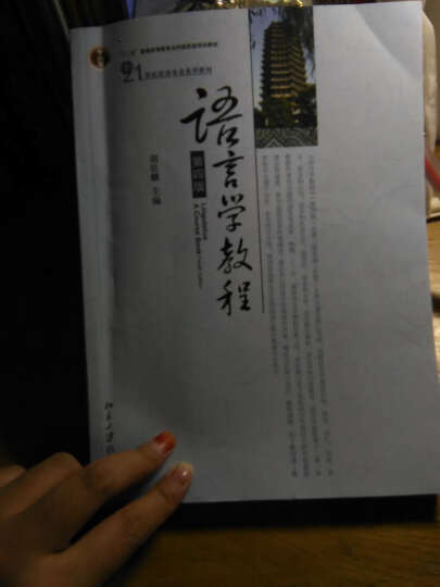 语言学教程(第4版) 教材教辅与参考书 书籍 晒单图