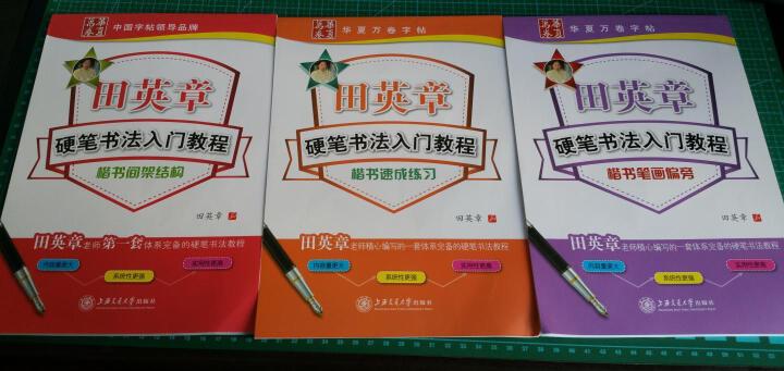 成人学生字帖田英章楷书行书 套装钢笔字帖 送500张临摹纸 包邮 楷书 晒单图