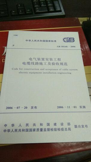 中华人民共和国国家标准(GB 50168-2006):电气装置安装工程电缆线路施工及验收规范 晒单图