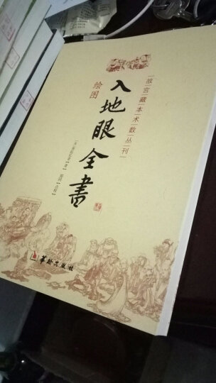 入地眼全书 (宋)辜托长老 故宫藏本术数丛刊 古代地理风水著作 晒单图