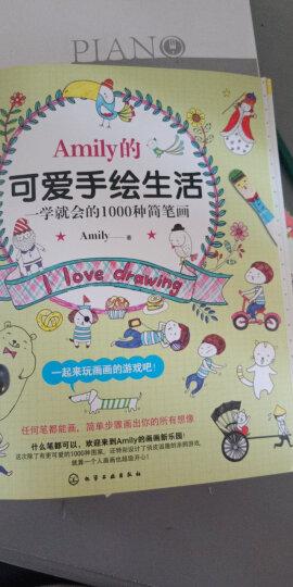 Amily的可爱手绘生活:一学就会的1000种简笔画 晒单图