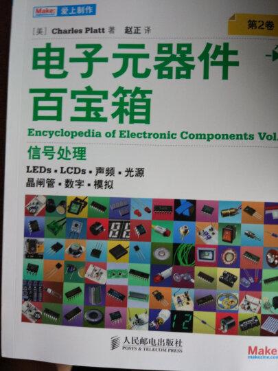 电子元器件百宝箱 第2卷 晒单图