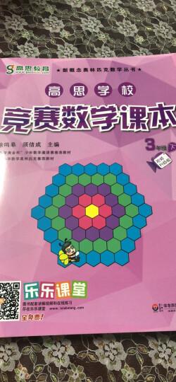 思泉语文课本:点亮大语文·三年级上册 晒单图