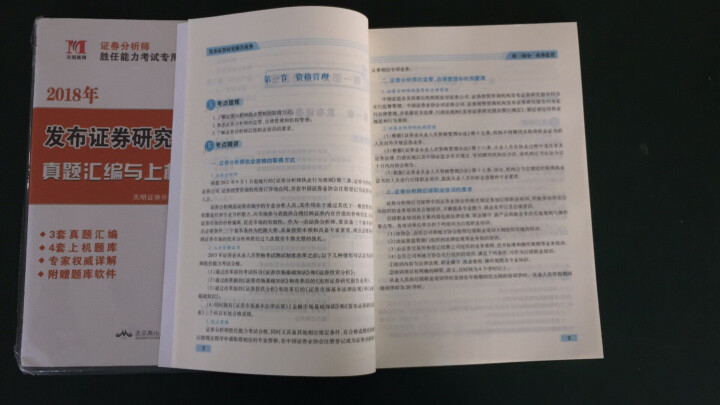 证券从业教材2019胜任能力考试专用教材发布证券研究报告业务教材+试卷2册套装 晒单图