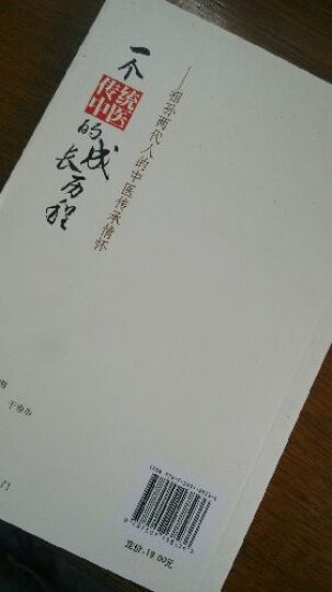 一个传统中医的成长历程:祖孙两代人的中医传承情怀 晒单图