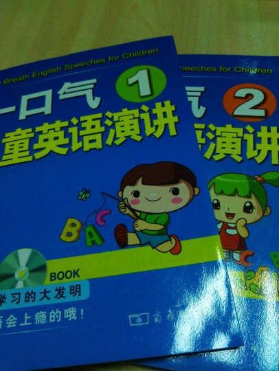 一口气儿童英语演讲(2)(附CD光盘1张) 晒单图