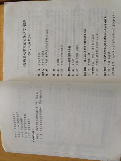 普通话水平测试实施纲要 语言文字 书籍 晒单图