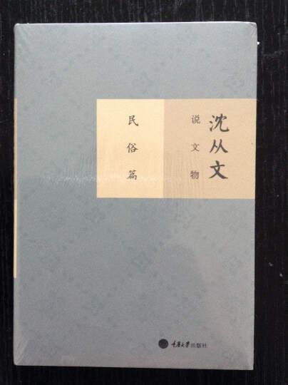 沈从文说文物:民俗篇 晒单图