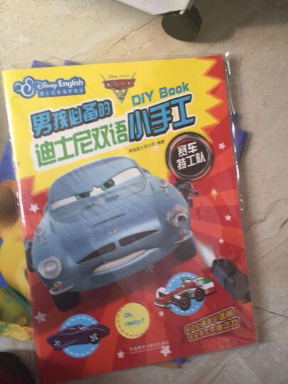 男孩必备的迪士尼双语小手工:赛车特工队 晒单图