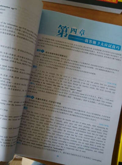 华研外语 2016专八阅读180篇新题型 晒单图