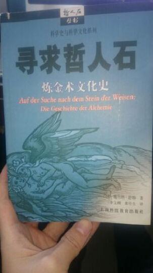 寻求哲人石:炼金术文化史 晒单图