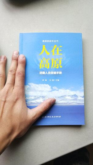 人在高原:进藏人员保健手册 晒单图