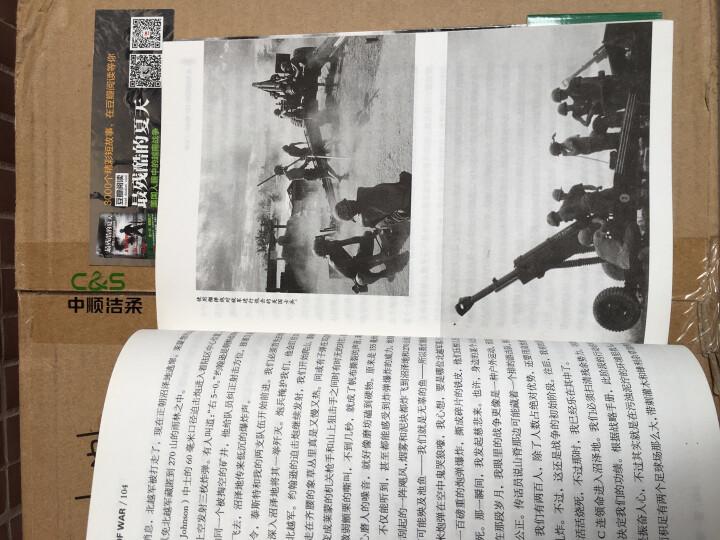 最残酷的夏天:美国人眼中的越南战争 晒单图