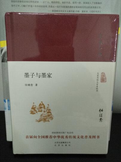 中国文明的现代转型 晒单图