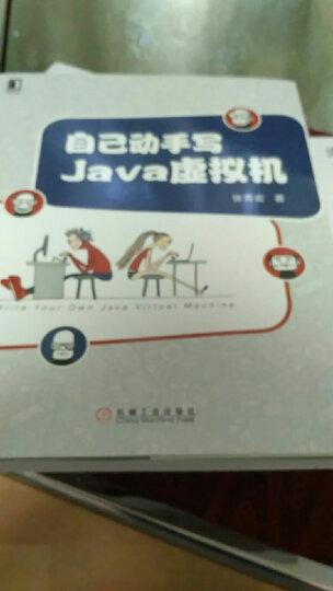 自己动手写Java虚拟机 晒单图