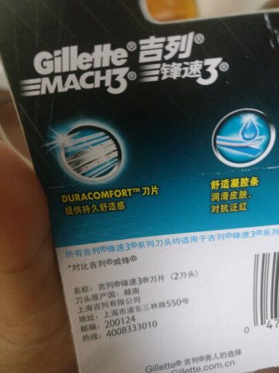 吉列Gillette手动剃须刀刮胡刀刀片吉利 锋速3(2刀头)(新老包装随机发货,此商品不含刀架) 晒单图