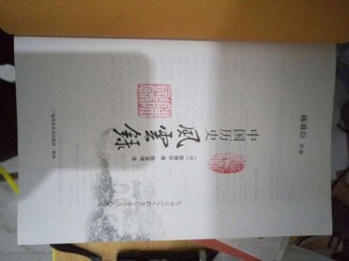 理想国·陈舜臣作品:中国历史风云录(新版) 晒单图