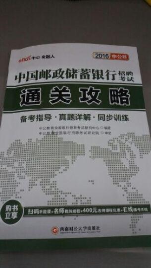 中公教育2021中国邮政储蓄银行招聘考试:历年真题汇编及标准预测试卷 晒单图