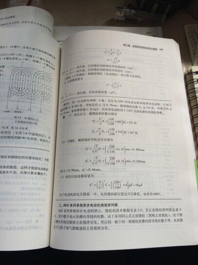 电机维修实用技术手册 晒单图