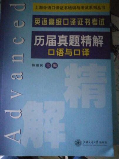 上海外语口译证书培训与考试系列丛书·英语高级口译证书考试:历届真题精解(口语与口译) 晒单图
